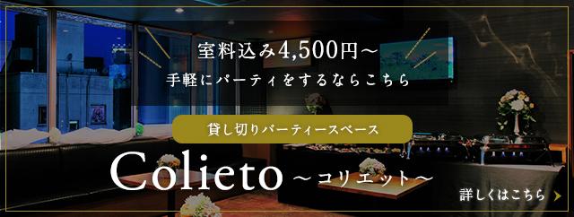 渋谷の貸し切りパーティスペース Colieto~コリエット~のご紹介