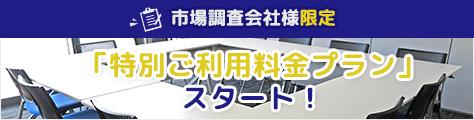 市場調査会社様限定「特別ご利用料金プラン」スタート!