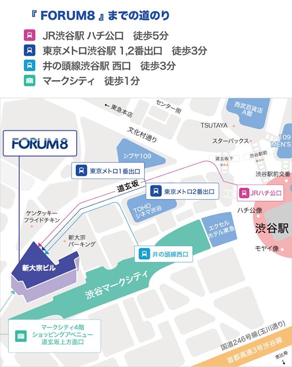 フォーラムエイトまでのアクセスマップ