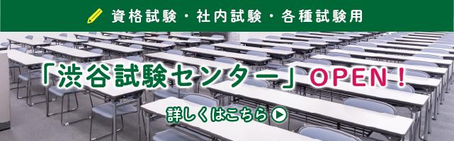 試験会場をお探しなら渋谷試験センターProduce by FORUM8