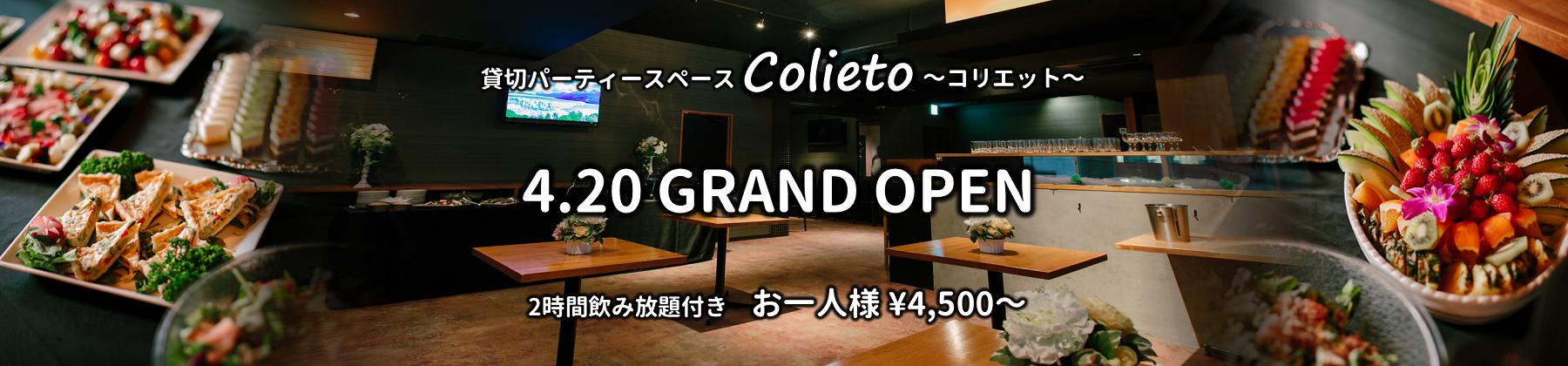 貸切パーティスペースColieto~コリエット~ 4.20 GRAND OPEN  2時間飲み放題付き お一人様 ¥4,500~