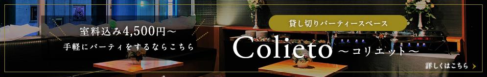 室料込み4,500円~手軽にパーティをするならこちら渋谷の貸し切りパーティスペース Colieto~コリエット~