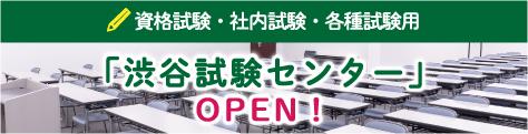 資格試験・社内試験・各種試験用「渋谷試験センター」OPEN!